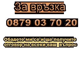 Фирма за отпушване на канали Румен Стоянов - Отпушванве на канали денонощно